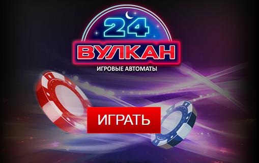 vulcan 24 net
